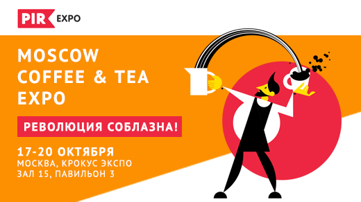Moscow Coffee and Tea Expo 2016
